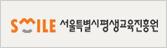 서울시평생교육진흥원