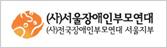 (사)서울장애인부모연대